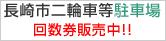 長崎市二輪車等駐車場 回数券販売中